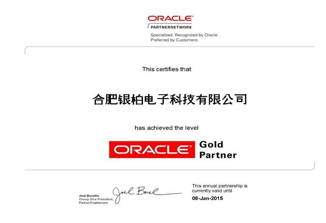 Oracle代理证书